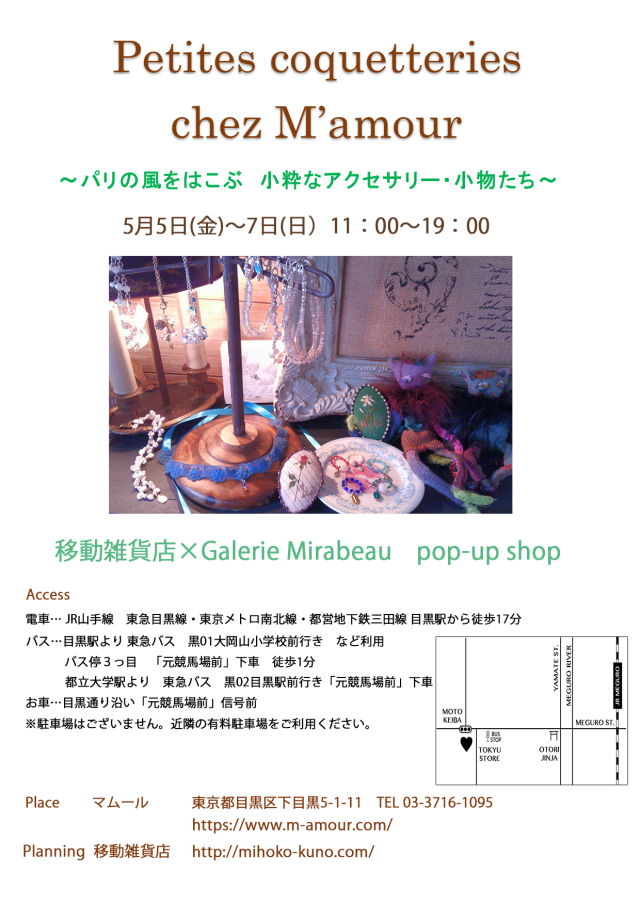 「M'amour」で pop-up shop開催!