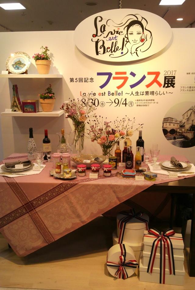 JR名古屋タカシマヤ「フランス展」へ