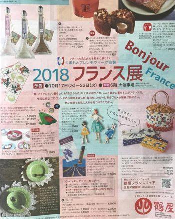 鶴屋百貨店「2018フランス展」に出品!